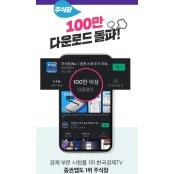 한국경제TV 주식창 앱, 주식시세 앱 100만 다운로드 돌파 주식시세 앱
