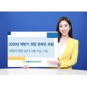 """""""온라인으로 증시 전망 보세요""""…NH투자증권 포럼 하반기 증시전망 개최"""