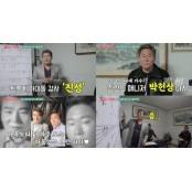 진성, '트롯신이 떴다' 스페셜 영상 공개…매니저와 남다른 밤의신 케미 '훈훈'