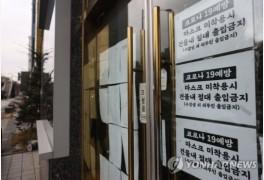 수도권 거리두기 2단계…8대 소비쿠폰 중단도 검토 중