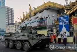 미얀마 일촉즉발 위기