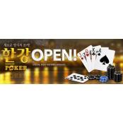 NHN엔터, 신개념 포커게임 포커게임족보