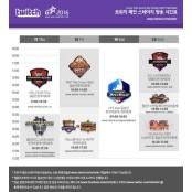 [지스타]트위치, e스포츠 방송 시간표 및 스타스포츠 편성표 이벤트 공개