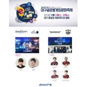 아프리카TV, e-Fun서 ASL 레전드 매치 및 철권 bj레전드 BJ멸망전 개최