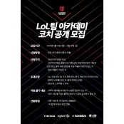 샌드박스 게이밍, LoL 아카데미 코치 야마토5 공개 모집