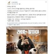 스포츠토토 공식페이스북, '라떼는 스타토토 말이야~' 퀴즈 이벤트에 스타토토 도전하세요