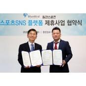 일간스포츠·블루버드홀딩스, 스포츠 SNS 플랫폼 사업 맞손