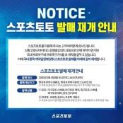 코로나 휴식기 끝낸 스포츠토토, 5월 4일부터 발매 축구토토사이트 재개