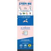 베트맨, 한국도박문제관리센터와 함께 온라인 도박중독 예방 캠페인 도박365 실시