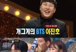 '복면가왕' 원빈 정체, 자칭 개그맨 상위 5% '이진호'