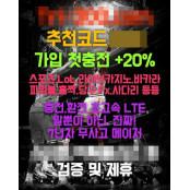 """""""고수익 알바"""" 미끼로 청년 유혹 도박 사이트 추천인 성행"""
