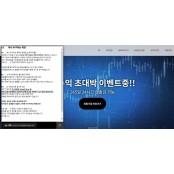 '불법 도박' 판결 불구 유사 FX렌트 '환율 불법 도박이란 홀짝 도박' 여전