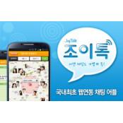 조이헌팅, 실시간 채팅앱