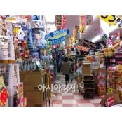 [일본 新 소비시장을 미니콘돔 가다]스타킹·콘돔·과자·장난감…돈키호테, 산만함이 전략 미니콘돔