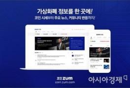 줌닷컴, 가상통화 뉴스·커뮤니티 정보 모은 '코인ZUM' 오픈