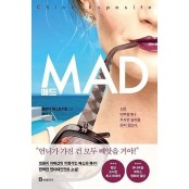 [신간 안내] <매드> 外