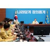 """미래통합당 """"文대통령 총선 하루 전"""