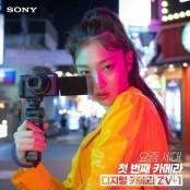 동영상 크리에이터 맞춤 카메라…소니, ZV-1 출시