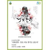 광주대 홈페이지서 5·18 무료영화 영화 '낙화잔향' 무료 무료영화 상영