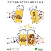 동명대, 스무살의 '촌철 광고' 공익광고 19다광고 공모전