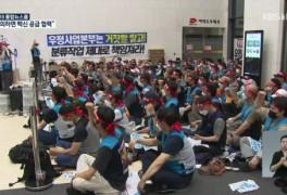 [단독]집회 참가 우체국 택배노조원 2명 코로나19 확진
