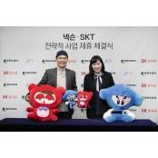 넥슨-SKT, 게임 사업 동맹...