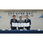 웹케시, 대한숙박업중앙회-원글로벌과 경리업무 자동화 업무협약