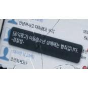'50 긴나잇', '페이드림'...채팅앱 성매매 유도글 성매매 무더기 적발