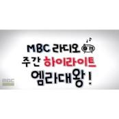 MBC 라디오, 베스트 사연 모은 팟캐스트