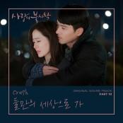 크러쉬, 4년 만의 OST