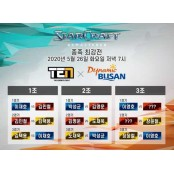 """""""택.갓.퀸"""" 스타크래프트 종족 최강전, 오는 26일 열려…우승은 스타크래프트저그 누구?"""
