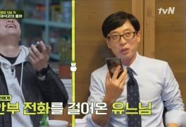 """유재석 """"조인성 구토? 제작진 좋아했겠다""""…차태현과 '찐친 케미' (어쩌다사장..."""
