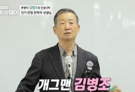 80년대 CF 제왕 김병조, 인생 2막...교단으로 무대 바꿨다 (마이웨이)