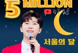 임영웅, '서울의 달' 무대 500만 뷰 돌파…남다른 인기