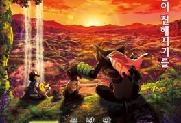 '특별한 어드벤처'…'극장판 포켓몬스터: 정글의 아이, 코코' 9월 15일 개봉
