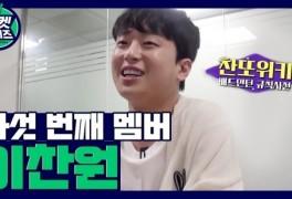이찬원, 신규 예능 '라켓보이즈' 출격…부캐 '캐스또' 활약 예고