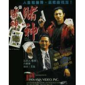 주윤발·류덕화·장학우, '도신' 시리즈로 뭉친다…홍콩 도박영화 부활하나