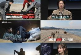'강철부대' 오종혁 vs 육준서 맞붙었다 '최고 5.5%' [종합]