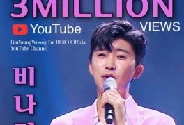임영웅, '비나리' 무대 영상 300만 뷰 돌파…뜨거운 인기