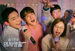'슬기로운 의사생활 시즌2' 새 포스터 공개