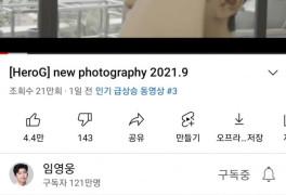 임영웅, 홀로서기 프로필 촬영 영상...유튜브 인기 영상 3위