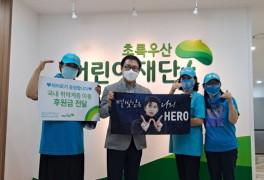 """임영웅 팬 클럽, 취약계층 아동 위해 기부…""""선한 영향력 전파하겠다"""""""