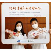 화이자-유한, 금연의 날 맞아 '평생 챔픽스 금연서약 캠페인'