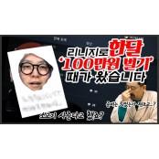 [찐교수의 게임산책] 리니지2M서 내기게임 100만원 벌기 최종편…정산 내기게임 결과는?