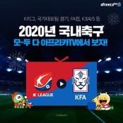 아프리카TV, 2020년에도 한국 축구경기일정 축구 생중계 이어간다 축구경기일정