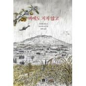 『잃어버린 영혼』『한 입만』, 전문가가 뽑은 온라인토토놀이터추천 최고 그림책