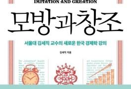 한국경제 저성장, 창의