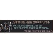 [블레스] 연대장 'godtanker'의 네임드달팽이 전사왕의 무덤 가디언 네임드달팽이 전술 및 팁 네임드달팽이