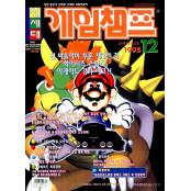 [90년대 게임광고] 사무라이 쇼다운에 한국인 캐릭터가?