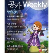 [공카 위클리] 달빛조각사 서윤 5월 2주차, CM서윤의 서윤 전원일기 이벤트 시작 서윤